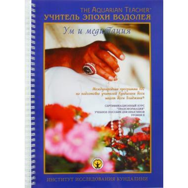 «Ум и Медитация». Учебник для практиков уровня II