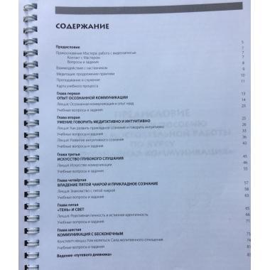 """""""Осознанная коммуникация"""". Том 2. Учебное пособие для практиков уровня II"""
