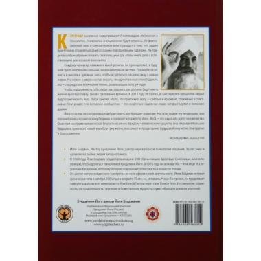 Йоги Бхаджан учитель Эпохи Водолея. Учебник для инструкторов Уровня 1. Том 1