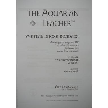 Йоги Бхаджан «Учитель Эпохи Водолея».