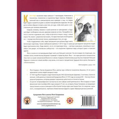 Йоги Бхаджан «Учитель Эпохи Водолея» Том 1 и Том 2.
