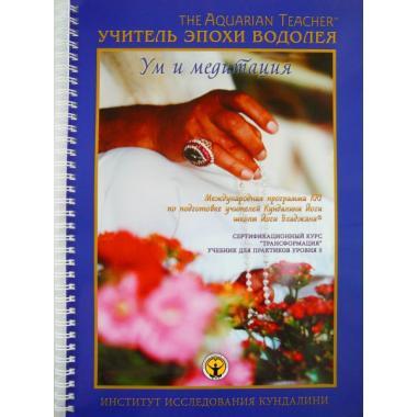 «Ум и Медитация». Учебник для практиков уровня II.