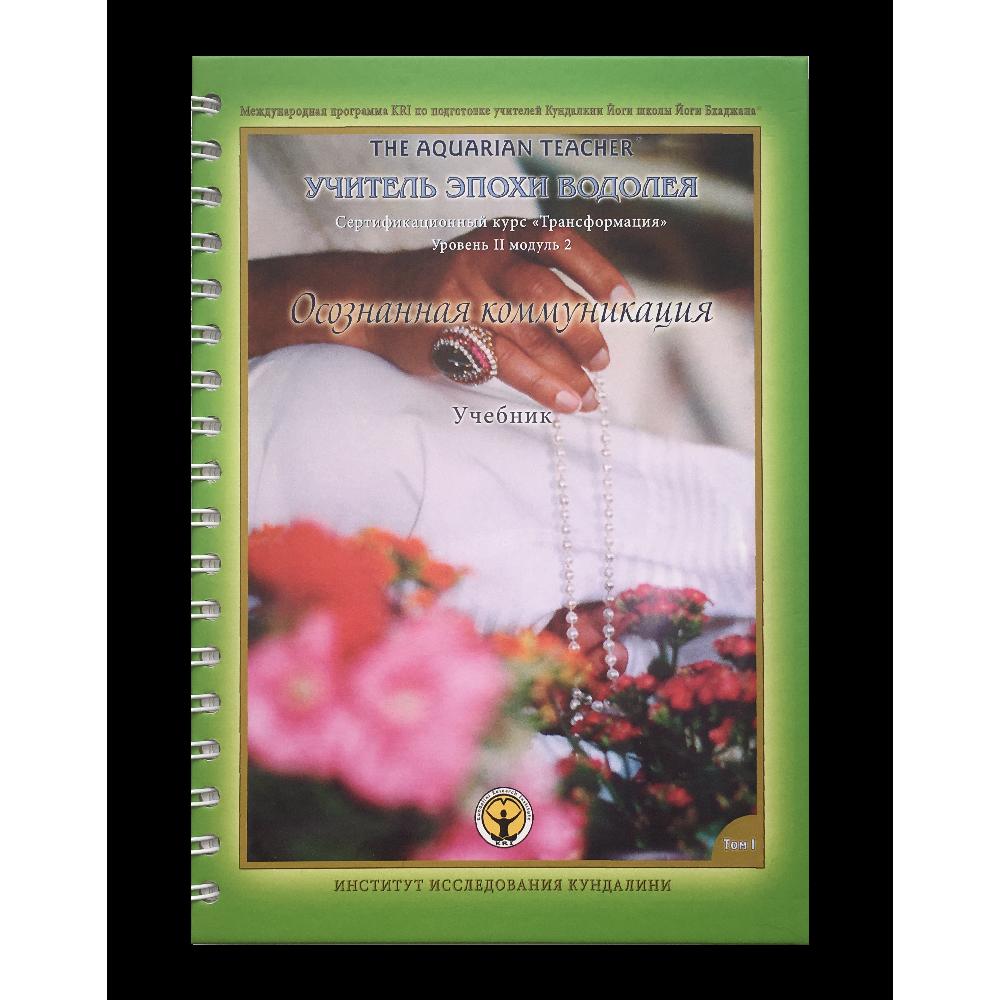 """""""Осознанная коммуникация"""". Том 1. Учебное пособие для практиков уровня II"""