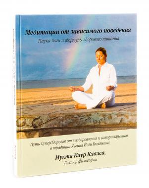 Мукта Каур Кхалса Медитации от зависимого поведения.