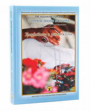 Учебник «Процветание и циклы жизни». Том 1. Учебник для практиков уровня II.
