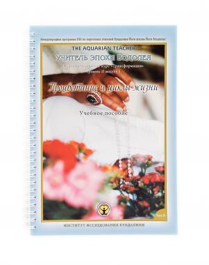 «Процветание и циклы жизни». Том 2. Учебное пособие для практиков уровня II