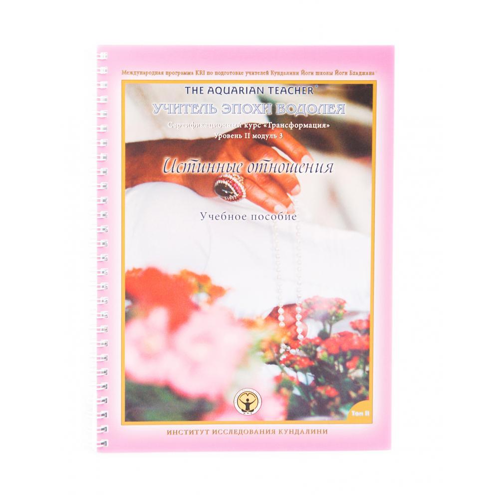 «Истинные Отношения». Том 2. Учебное пособие для практиков уровня II