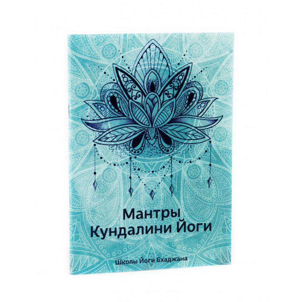 Мантры Кундалини Йоги
