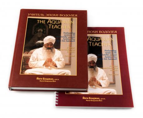 Учебник «Учитель Эпохи Водолея». Том 1 и Том 2
